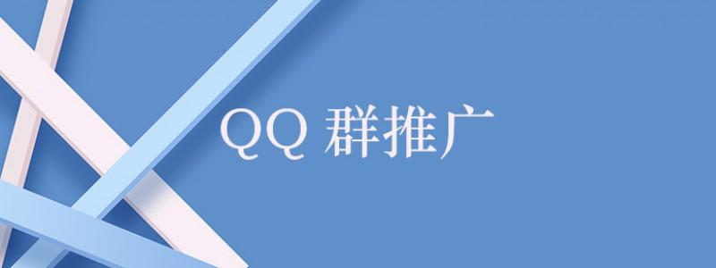 分类:qq群推广