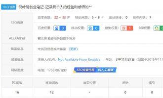 3年后,倪叶明个人博客网站价值300万