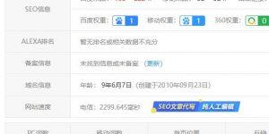 对比91鲤博客和倪叶明博客的网站数据