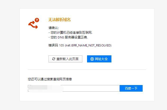 老域名建站问题:域名无法访问