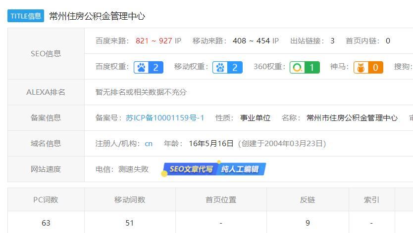 事业单位老域名+网站采集+快排=半年100万盈利