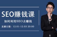 (直播)SEO赚钱课-如何利用SEO去赚钱缩略图