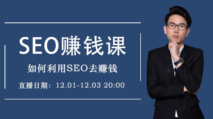 (直播)SEO赚钱课-如何利用SEO去赚钱第张